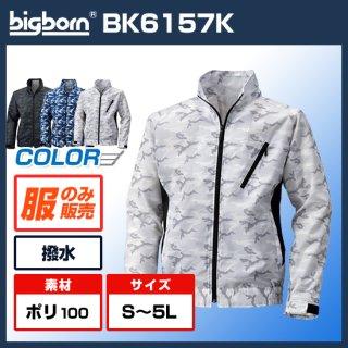 長袖ブルゾンBK6157K【空調服のみ】