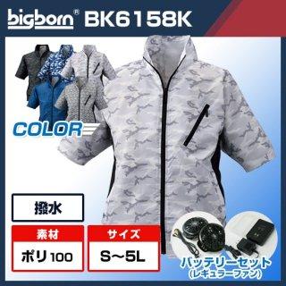 半袖ブルゾン+バッテリーセット(レギュラー)BK6158K