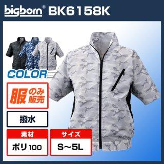 半袖ブルゾンBK6158K【空調服のみ】