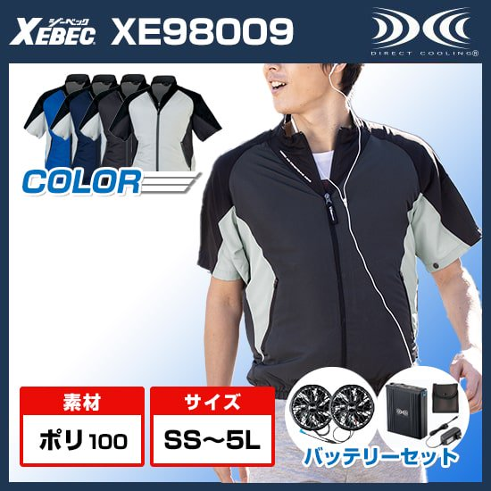 空調服迷彩半袖ブルゾン・バッテリーセットXE98009