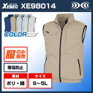 制電ベストXE98014【空調服のみ】