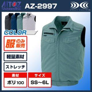 ベストAZ-2997【空調服のみ】
