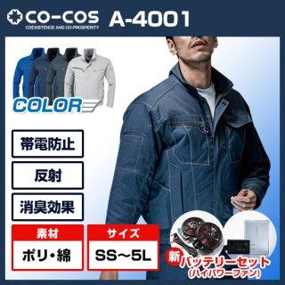 エアーマッスルジャケットA-4001ハイパワーファンバッテリーセット【予約受付中】