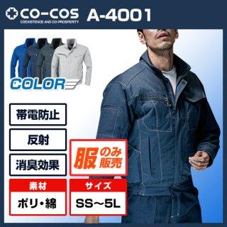 エアーマッスルジャケットA-4001単体【予約受付中】