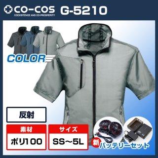 エアーマッスル半袖ジャケットG-5210ハイパワーファンバッテリーセット