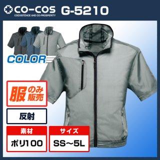 エアーマッスル半袖ジャケットG-5210【空調服のみ】