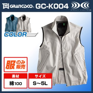 空調服ベスト GC-K004【空調服のみ】