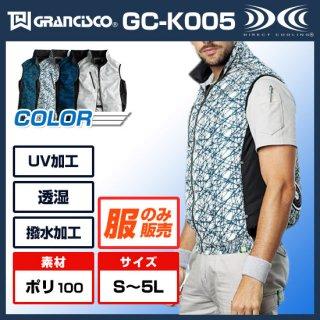 空調服ベスト GC-K005【空調服のみ】