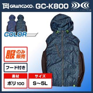 空調服スリーブレスパーカー GC-K800【空調服のみ】