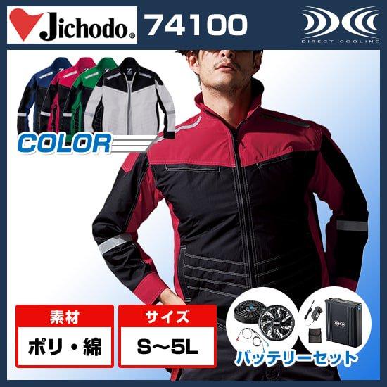空調服長袖ブルゾン+バッテリーセット74100