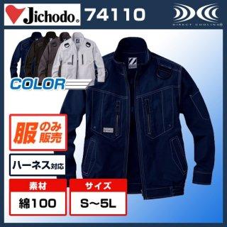 空調服長袖ブルゾン74110【空調服のみ】