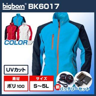 長袖ブルゾン+バッテリーセット(ハイパワー)BK6017