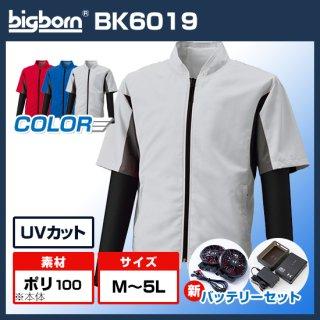 半袖ジャケットコンプレッション袖+バッテリーセット(ハイパワー)BK6019