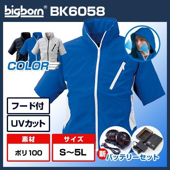 ビッグボーンBK6058
