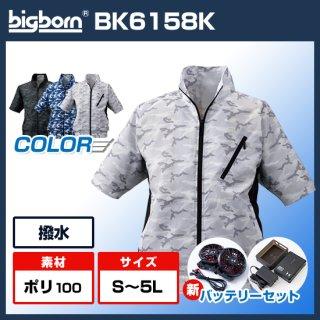 半袖ブルゾン+バッテリーセット(ハイパワー)BK6158K
