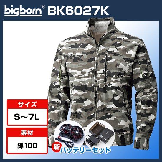 長袖ブルゾン+バッテリーセット(ハイパワー)BK6027K