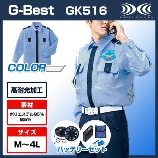 GK516 警備用長袖シャツバッテリーセット サックス