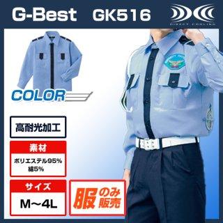 GK516 夏長袖シャツ サックス