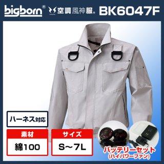長袖ジャケット・バッテリーセット(ハイパワー)BK6047F<img class='new_mark_img2' src='https://img.shop-pro.jp/img/new/icons7.gif' style='border:none;display:inline;margin:0px;padding:0px;width:auto;' />