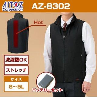 AZ-8302 ホットベストHOTOPIA・バッテリーフルセット