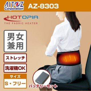 AZ8303 腰ベルトHOTOPIA・バッテリーフルセット【特別価格】