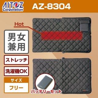 AZ-8304 ホットシートHOTPPIA・バッテリーフルセット【特別価格】