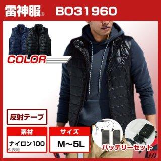 BO31960 雷神服ウォームベスト・バッテリーフルセット