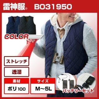 BO31950 雷神服ウォームベスト・バッテリーフルセット