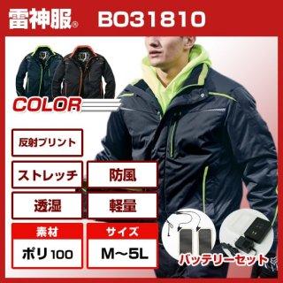 BO31810 雷神防寒ブルゾン・バッテリーフルセット