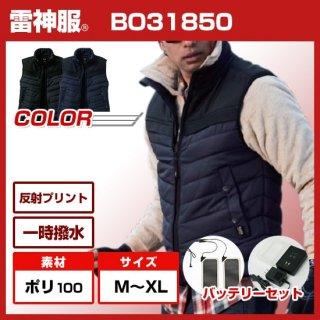 BO31850 雷神服ウォームベスト・バッテリーフルセット