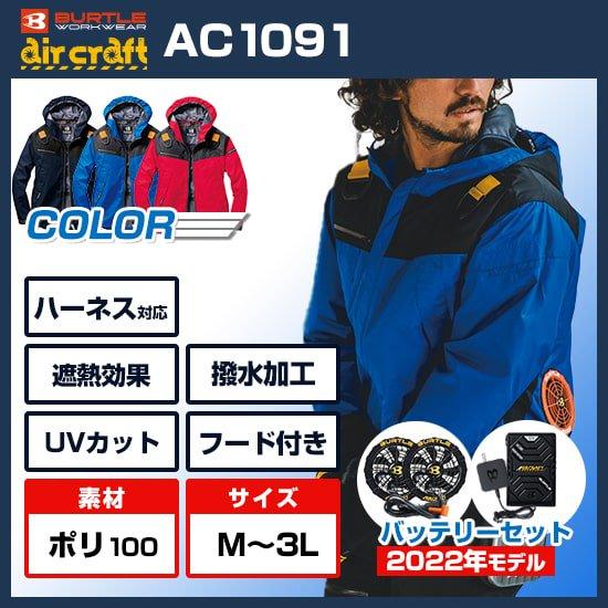 エアークラフトパーカージャケットAC1091ファンバッテリーセット