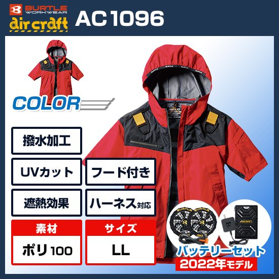 エアークラフトパーカー半袖ジャケットAC1096ファンバッテリーセット