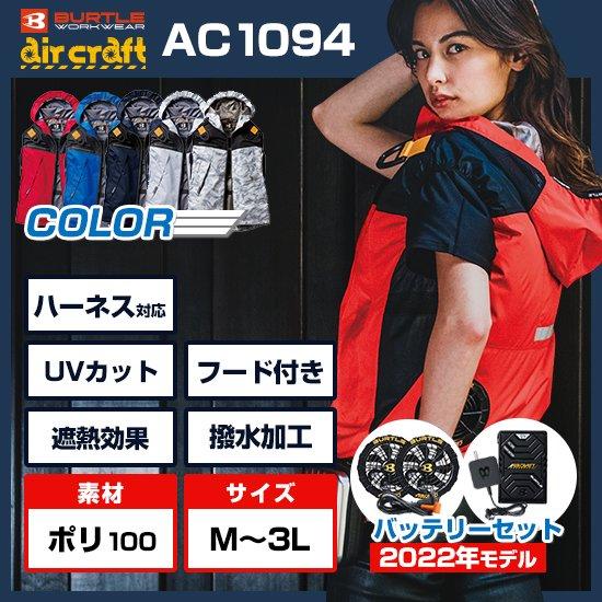エアークラフトパーカーベストAC1094ファンバッテリーセット