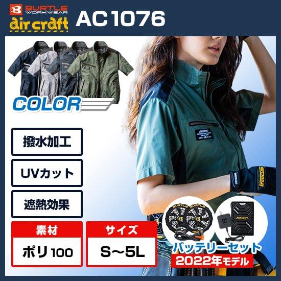 エアークラフト半袖ブルゾンAC1076ファンバッテリーセット