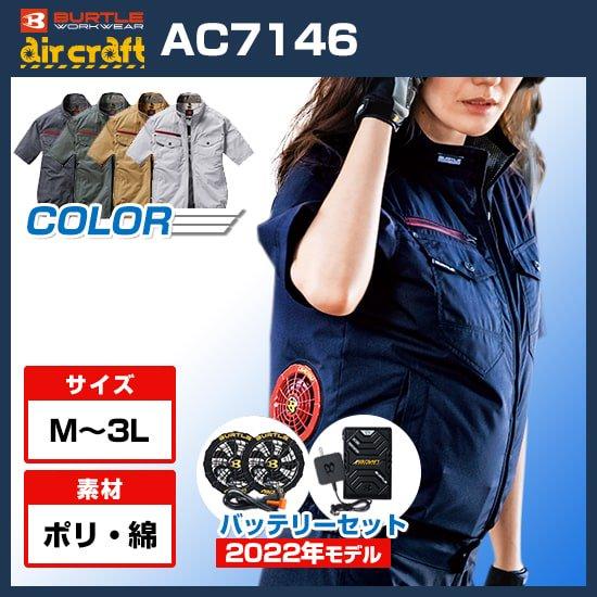 エアークラフト半袖ブルゾンAC7146ファンバッテリーセット