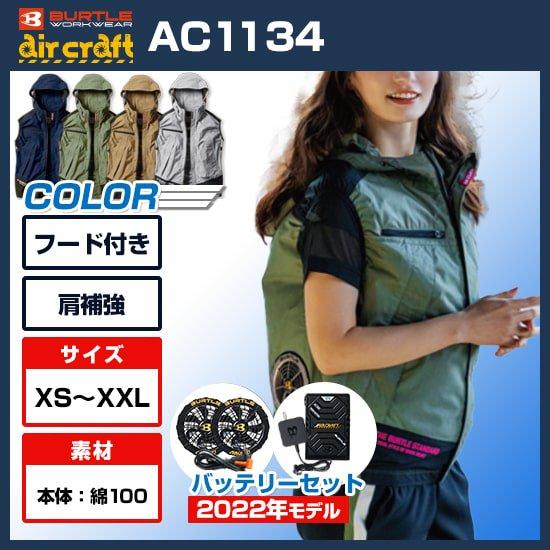 エアークラフトパーカーベストAC1134ファンバッテリーセット