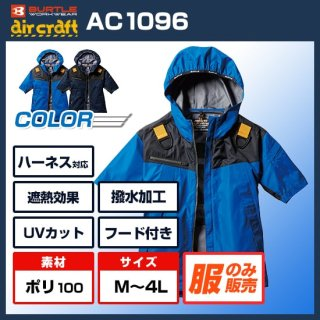AC1096エアークラフトパーカー半袖ジャケット単体<img class='new_mark_img2' src='https://img.shop-pro.jp/img/new/icons2.gif' style='border:none;display:inline;margin:0px;padding:0px;width:auto;' />