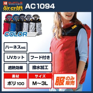AC1094エアークラフトパーカーベスト単体<img class='new_mark_img2' src='https://img.shop-pro.jp/img/new/icons2.gif' style='border:none;display:inline;margin:0px;padding:0px;width:auto;' />