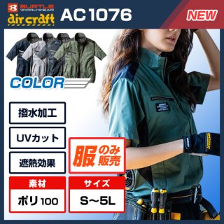 AC1076エアークラフト半袖ブルゾン単体【予約受付中】<img class='new_mark_img2' src='https://img.shop-pro.jp/img/new/icons2.gif' style='border:none;display:inline;margin:0px;padding:0px;width:auto;' />