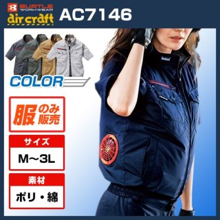 AC7146エアークラフト半袖ブルゾン単体<img class='new_mark_img2' src='https://img.shop-pro.jp/img/new/icons2.gif' style='border:none;display:inline;margin:0px;padding:0px;width:auto;' />