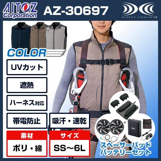 ベスト・ファンバッテリースペーサーパッドセットAZ-30697/空調服