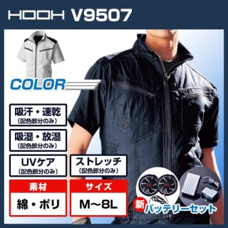 V9507半袖ブルゾン(ストレッチ)・バッテリーセット<img class='new_mark_img2' src='https://img.shop-pro.jp/img/new/icons5.gif' style='border:none;display:inline;margin:0px;padding:0px;width:auto;' />