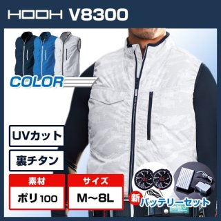 V8300ベスト・バッテリーセット【予約受付中】<img class='new_mark_img2' src='https://img.shop-pro.jp/img/new/icons5.gif' style='border:none;display:inline;margin:0px;padding:0px;width:auto;' />
