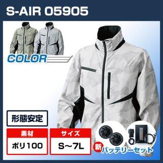 シンメン05905 S-AIRデザインジャケット・バッテリーセット【予約受付中】