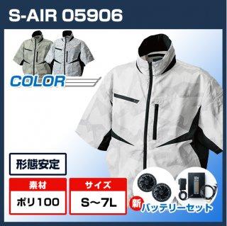 シンメン05906 S-AIRデザインショートジャケット・バッテリーセット