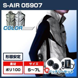 シンメン05907 S-AIRデザインベスト・バッテリーセット