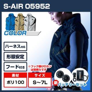 シンメン05952 S-AIRフルハーネスベスト・バッテリーセット【予約受付中】