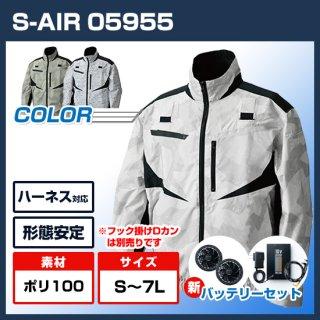 シンメン05955 S-AIRフルハーネスジャケット・バッテリーセット【予約受付中】