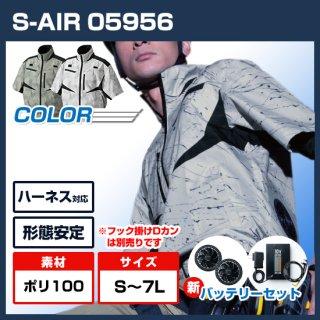 シンメン05956 S-AIRフルハーネスハーフジャケット・バッテリーセット【予約受付中】