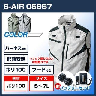 シンメン05957 S-AIRフルハーネスベスト・バッテリーセット【予約受付中】